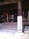 Kokawa_honndou