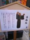 Youkaiobujye_uwann