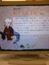 Manga_youkaiuranai