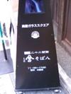 Nagahama13sobayakanban