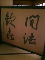 Gagakukoushukai_sho