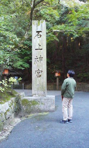 Nara_isonokami_sekihi