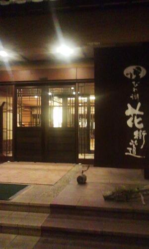 18_kumikogumi_kaijyou