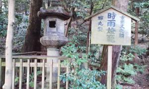 Sekisemimarujinjya_siguretourou