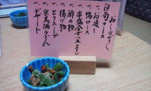 Konsinkai_osinagaki_2