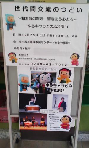 Iwagami_kanban