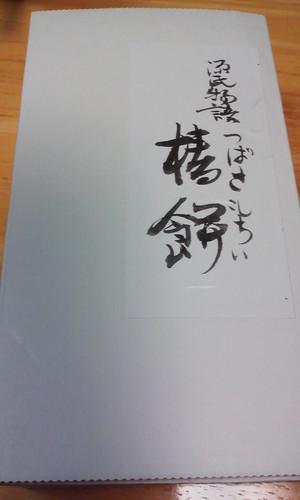 Tubakimoti_hako