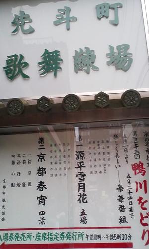 Kamogawaodori_kanban
