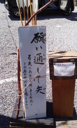 Nagahama_negaiya_setumei
