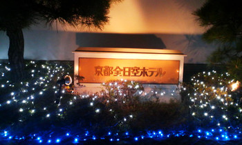 Kyotoensou_hoteru_2