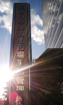 Oosaka_kaijyou