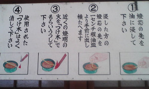 Tenjinsan_kentou_setumei