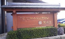 Kyouomi_hoteru