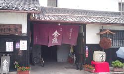 Sakagura_genkan