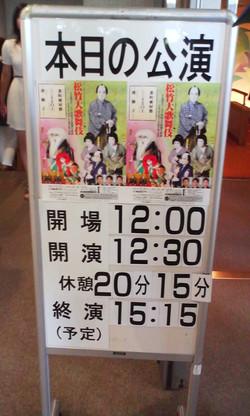 Kabuki_kanban