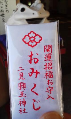 Hutami_omikuji