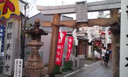 Hatutoritenjingu_torii