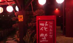 Okinawa1_bangohan_omise