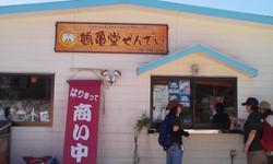 Okinawa2_zenzai_omise