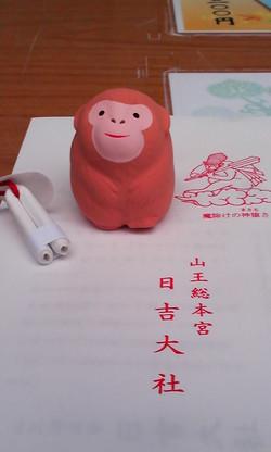 Hiyositaisha_masarukuji