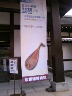 Hikone_hakubutukan_2